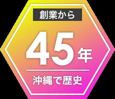 創業から45年沖縄で歴史