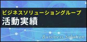 ビジネスソリューション活動実績