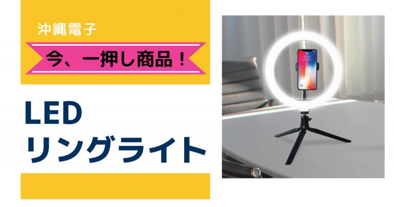 スマホ設置可能 3色対応 LED リング 10インチ Zoom会議・化粧・ライブ配信など様々な用途に使えます!