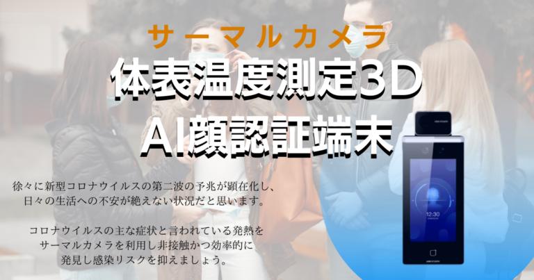 【コロナ対策】タブレット型サーマルカメラ