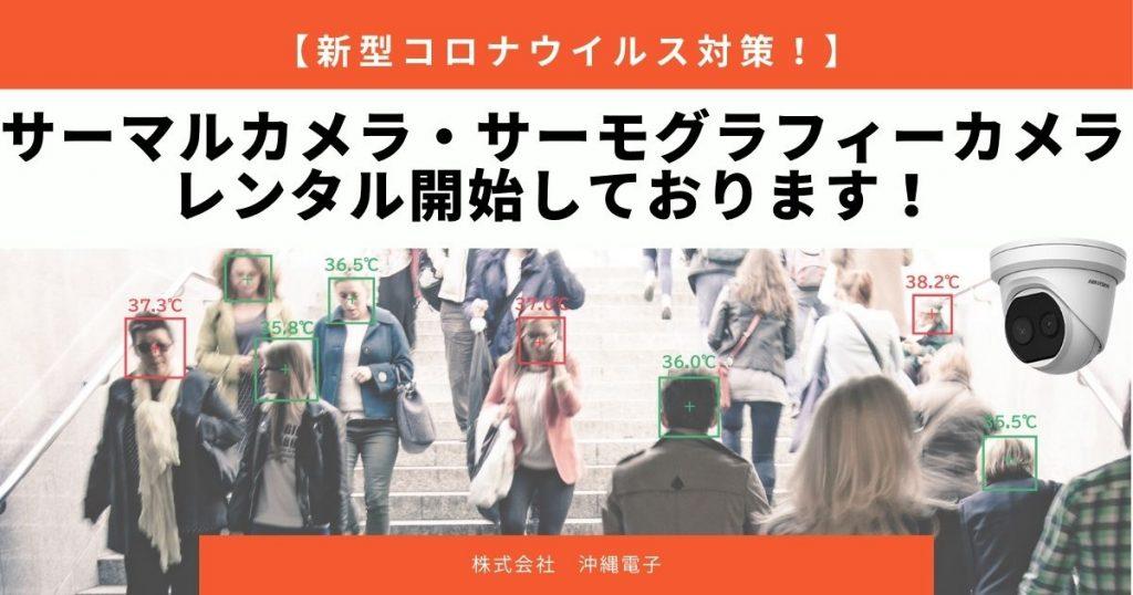 【新型コロナウイルス対策!】サーモグラフィー/サーマルカメラレンタル行っております!