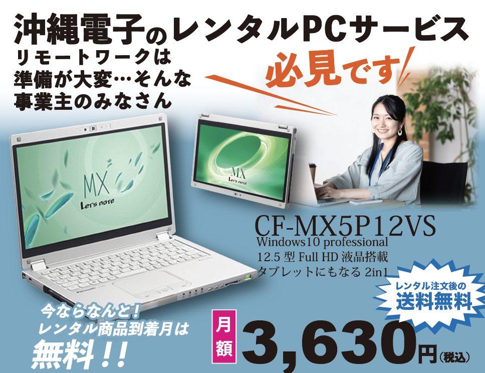 【PCレンタル始めました】沖縄最安値!税込3,630円!