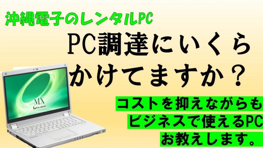 PCの買い替え。購入して損をしていませんか?【沖縄電子レンタルPCのご案内】