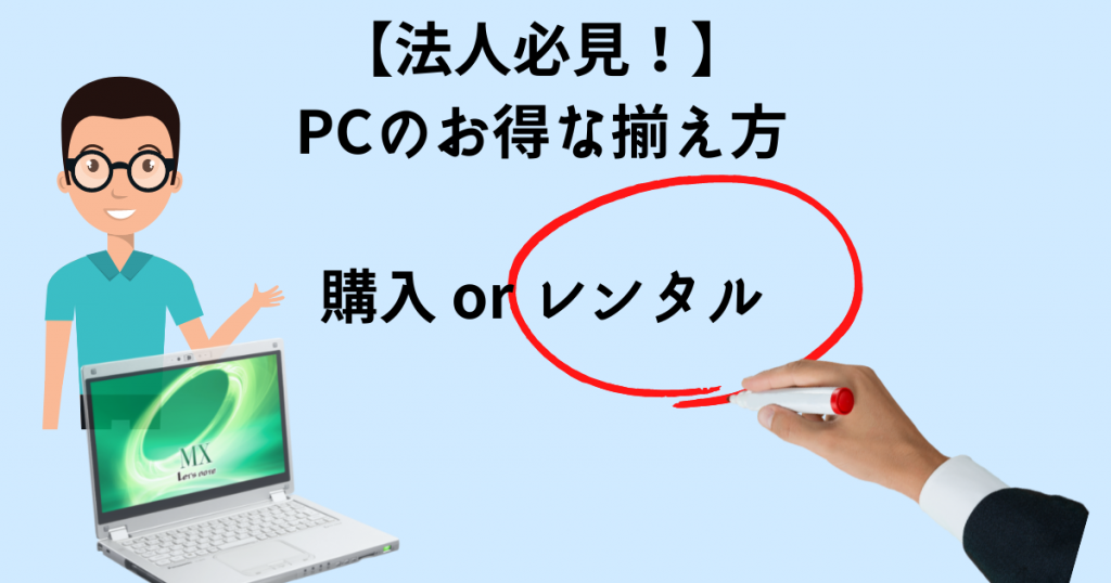 【法人必見!】PCは購入かレンタルか?【結論:購入は損です】