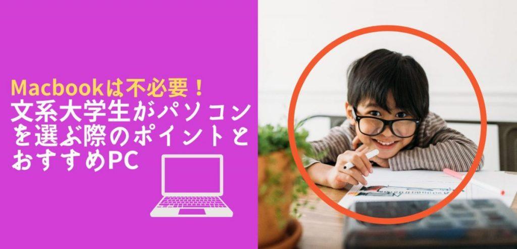 Macbookは不必要!文系大学生がパソコンを選ぶ際のポイントとおすすめPC